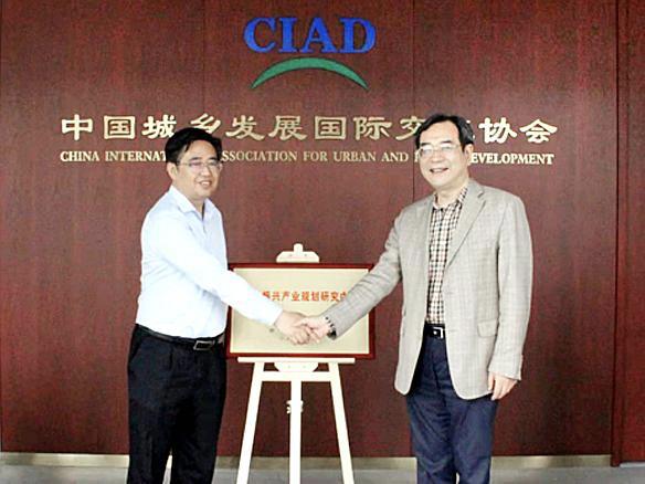 赋能产业升级 助力乡村振兴 乡村振兴产业规划研究中心在京揭牌