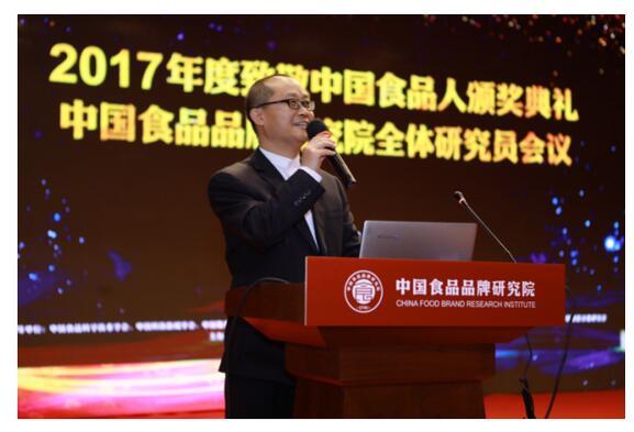 """""""致敬中国食品人颁奖礼""""3月31日在京成功举行"""