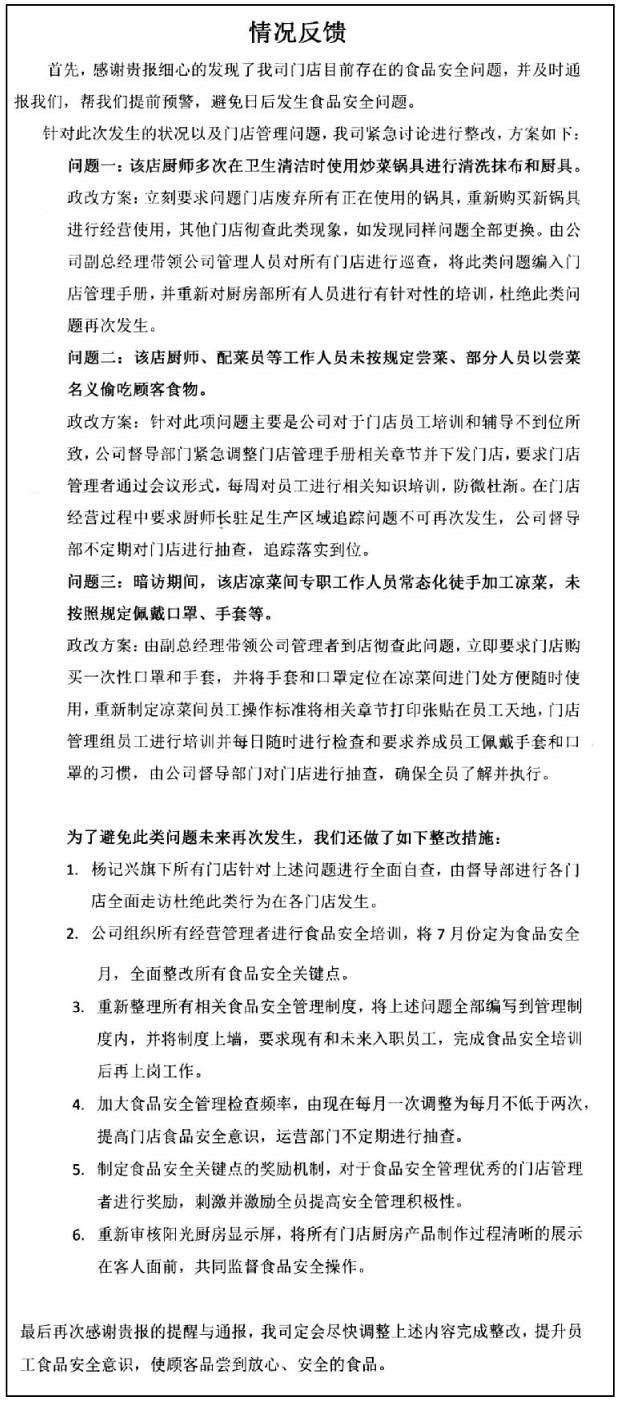 暗访杨记兴:炒菜锅里洗脏抹布 菜品上桌前被员工偷吃 这条臭鳜鱼让人有些倒胃口