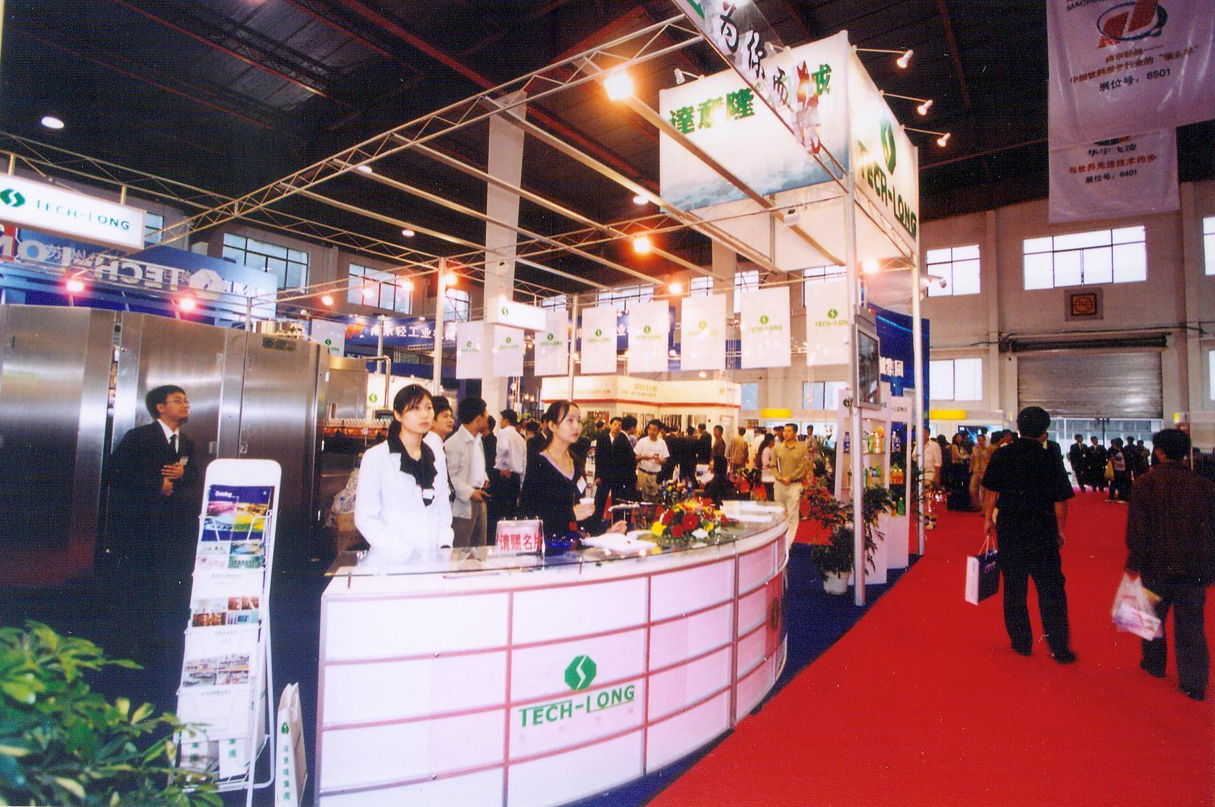 5-2003年9月18-20日 2003首届中国饮料工业科技展在北京·中国国际展览中心举办(2)