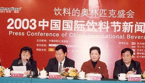 """3-2003年9月""""首届中国国际饮料节""""在北京朝阳公园举办"""