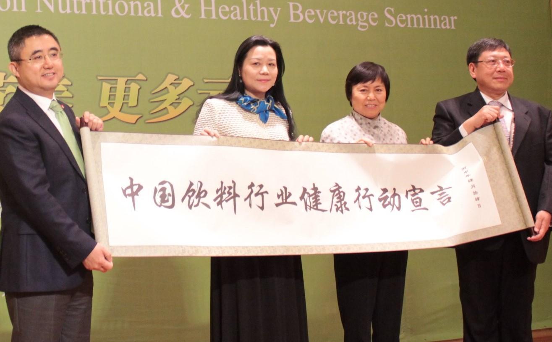 7、2016年4月14日中国饮料工业协会连和饮料企业共同发布《中国饮料新濠天地网上娱乐平台健康行动宣言》.JPG