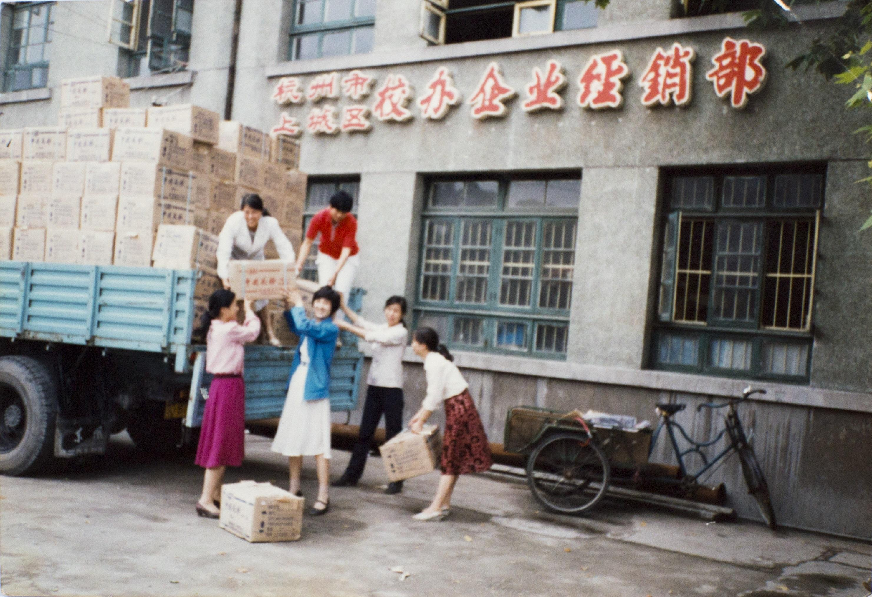 13、娃哈哈创始人宗庆后承包上城区校办企业销售部开始创业