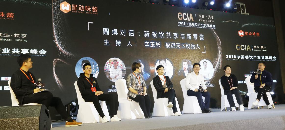 第七届中国餐饮产业共享峰会举办 300多位餐饮大咖汇聚一堂