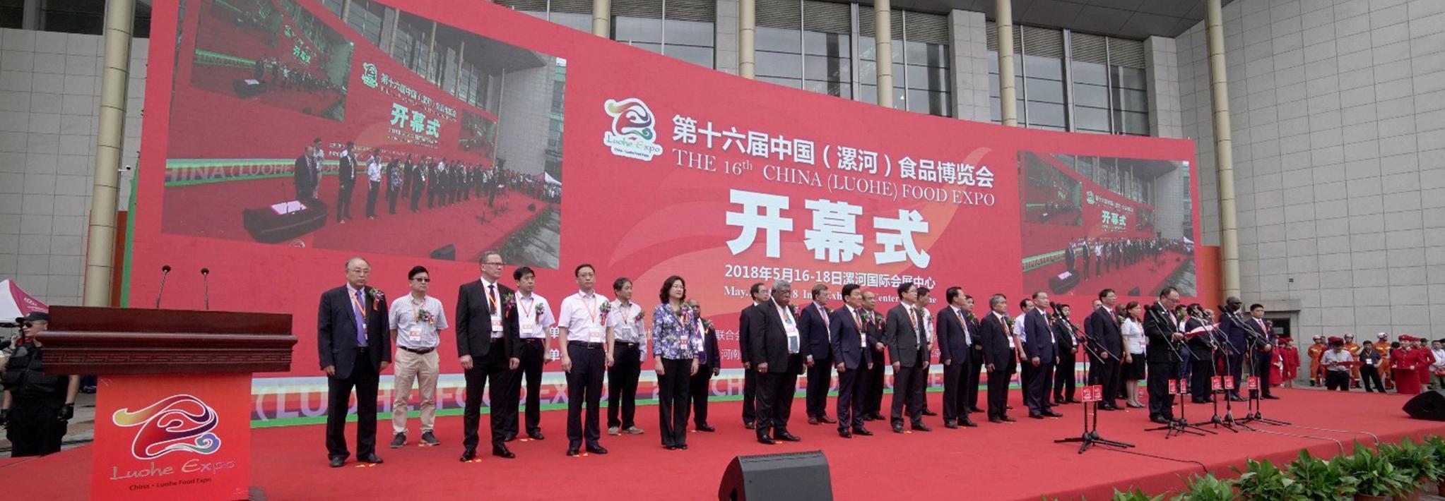 第十六届易胜博足球比分(漯河)易胜博网址博览会