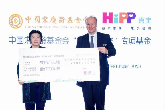 中国宋庆龄基金会携手德国喜宝发布2020公益项目969
