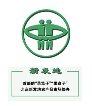 北京新发地参加春节蔬菜保供联合行动 着力保障首都农产品供应