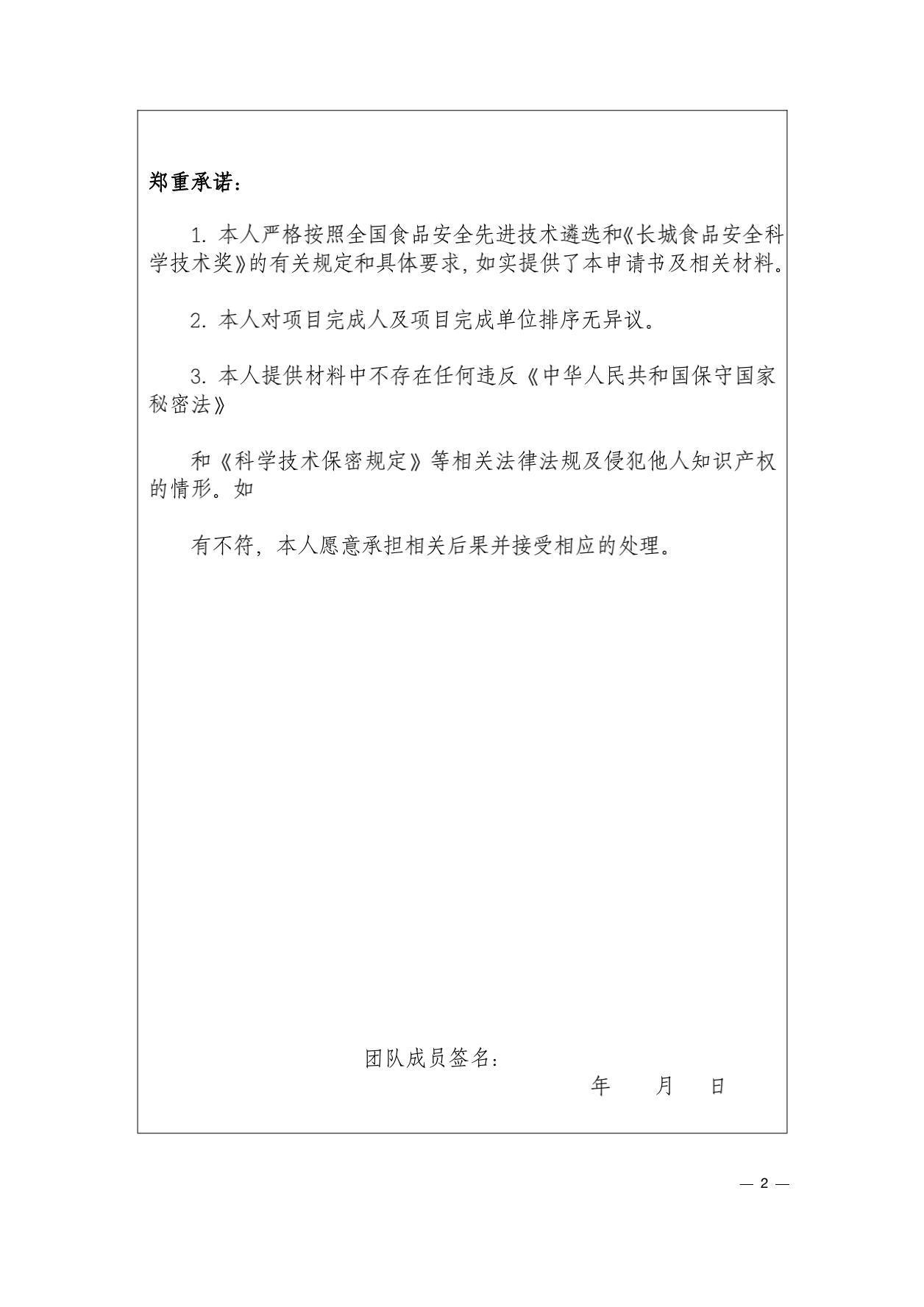 长城奖推荐申请表_01