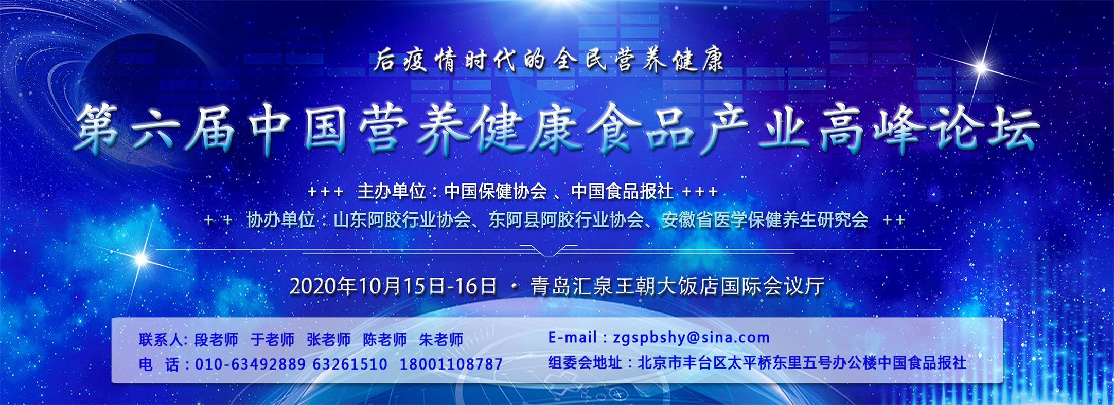 第六届中国营养健康乐虎体育app产业高峰论坛