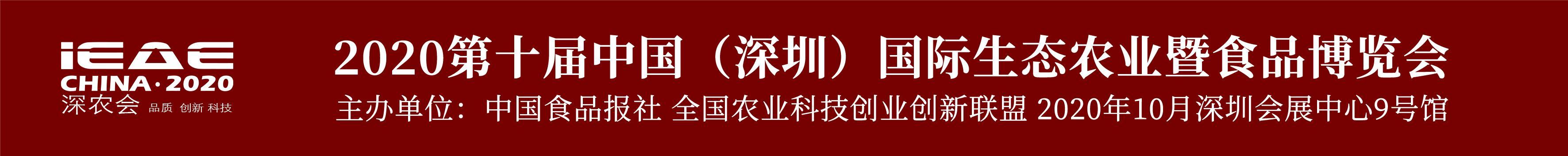 2020 中国(深圳)国际生态农业暨食品博览会