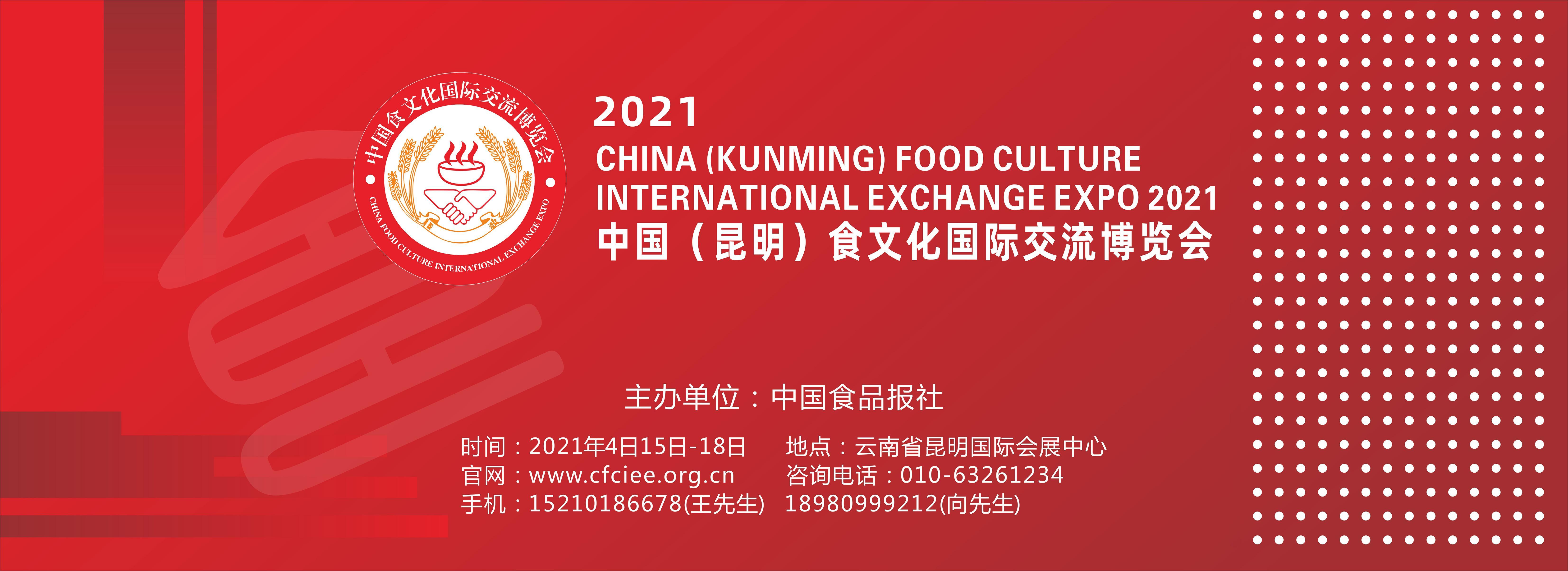 中国(昆明)食文化国际交流博览会