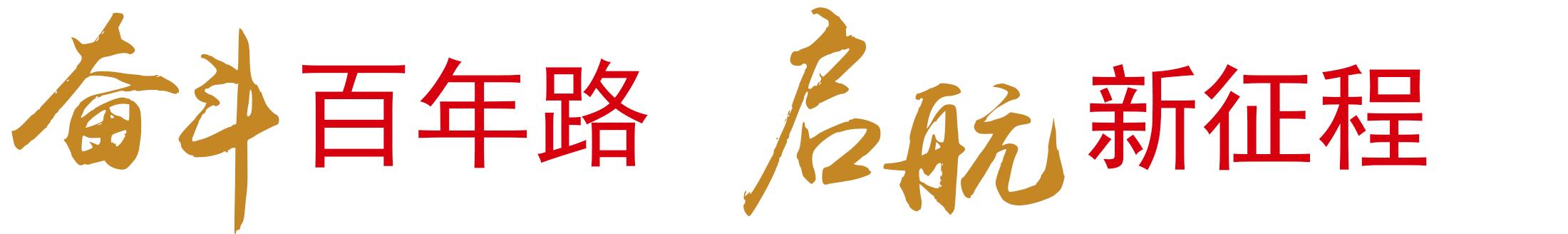 中国食品报